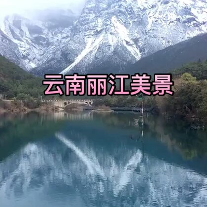云南丽江风景欣赏