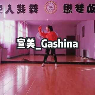 #宣美gashina#来啦来啦,哈哈,借我姐妹的教室录的,开头有个动作错啦,表介意啊#舞蹈##十万支创意舞#