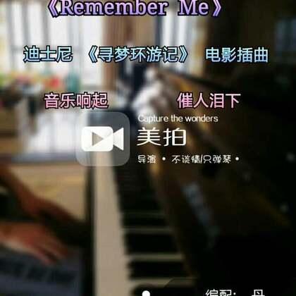 #音乐##钢琴##寻梦环游记# 2017年11月24日上映的迪士尼电影《寻梦环游记》插曲配乐《Remember me》(请记住我),音乐响起,催人泪下。歌词:请记住我,尽管我不得不与你告别,尽管你我相距甚远,但你依然在我心上,请记住我!