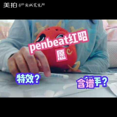 精选 penbeat红昭愿 谱子来源 penbeat penbeat 凉辰的美拍