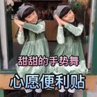 #双胎姐妹欢欢乐乐##精选##心愿便利贴#,祝宝宝们生活甜蜜美美哒❤❤❤❤