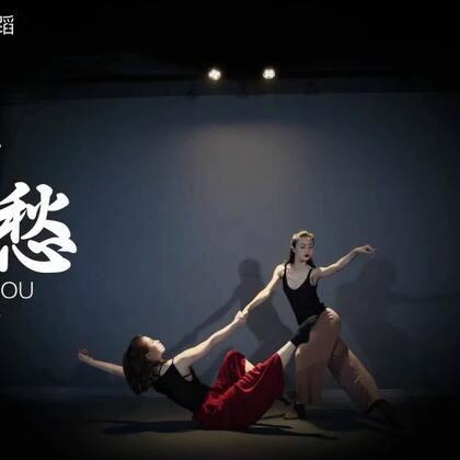 #美拍dancecover大赛#一杯敬明天,一杯敬过往。导师团体舞蹈#消愁#,愿能消去你心头的忧愁。✨咨询#舞蹈#,加微信danse112了解吧~