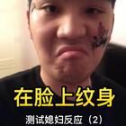 #小金刚恶搞##搞笑##搞笑恶搞#假装在脸上纹身测试媳妇反应(第二集)古惑仔刚哥来袭,