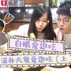 我又领着小鹿一起去逛吃啦!这次我们「厨娘物语」推荐了5家餐厅,横跨五个省,带来n道秋冬滋补菜品。你们想吃哪个呢?😛#吃秀# (记得领优惠哦https://waimai.baidu.com/hongbao/npactivity?caseid=HMjExNTg0NzI4NA==&sign=5d0b320e7afce99da95e10771b0d4a0a )#白眼爱逛吃#