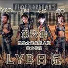 #吃鸡真人版#大逃杀真人版《LYB日记》第六集 大逃杀西部对决模式