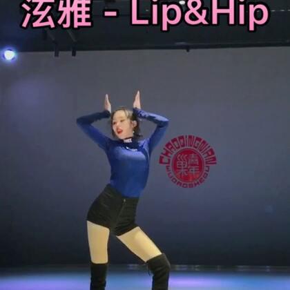 我最爱的泫雅~这次的舞简直撩爆了🔥我的完整版#lip hip#希望你们喜欢~🎈这条视频点赞加转发我会抽30名宝宝送现金红包➕口红‼️一定要支持呀!给我些动力吧😍要持续更新~#美拍dancecover大赛##舞蹈#