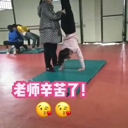 #舞蹈##舞蹈基本功#我亲爱的老师肚子里有两个宝宝,还这么辛苦的陪我们练功。😘😘😘😘😘今天新学的技巧,谢谢老师我一定会加油努力的!