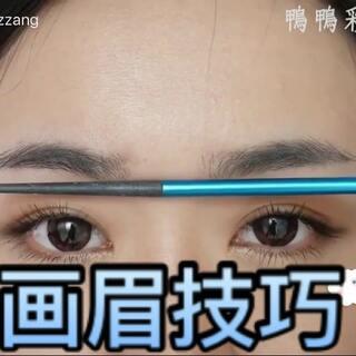 #化妆教程##眉妆##化妆#新手画眉最容易犯的几大错误,你有中招吗?