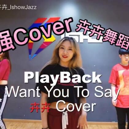 #美拍Dancecover大赛#音乐是#playback - want you to say#mina编舞。分解在后半段哦‼️参加比赛中,希望大家踊跃点赞呢🎈🎈🎈鼓励我出更多的cover视频教学给你们哟~笔芯~#舞蹈#