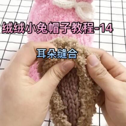 绒绒小兔帽子教程-14#手工#