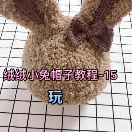 绒绒小兔帽子教程-15#手工#小兔帽子教程到这里就结束喽😊绒绒围巾织法比较简单,正针起针,起到自己需要的宽度,每一行都织正针,织到自己需要的长度,收针就可以了哈😊会织的小伙伴可以先行动哈😊不明白的小伙伴等我的教程哈😊谢谢大家一直以来的支持和陪伴😊