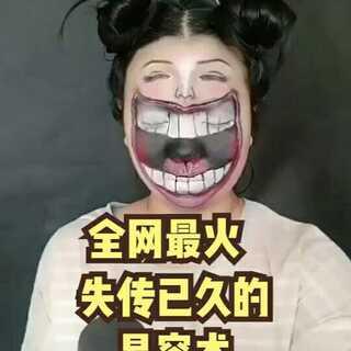 这化妆技术也是牛炸天了,#化妆##逆天化妆术#@美拍小助手
