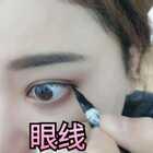#美妆##眼妆#来个我平时的眼妆吧,不咋会画😂😂