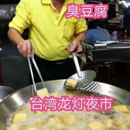 #美食##台湾古早味#彰化县龙灯夜市 臭豆腐 猪血汤