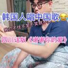老公唱的《谢谢你的爱》四川话版,昨晚他洗澡后拿着手机一个人唱了得有2/30遍😂我就在旁边偷笑,忍着不让他看见,然后又黑他一把,给你们也看看😁😁😁#四川话版谢谢你的爱##搞笑##音乐##精选##韩国##歪果仁唱中文歌大赛#