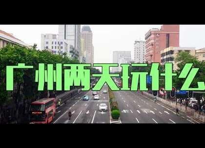 吃好喝好还得玩嗨,我是这样玩的。 如果只在广州待2天,你会怎么玩? #日志##旅行##美食#