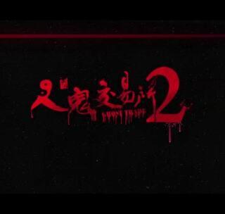 #网络电影##人鬼交易所2##好莱坞#《人鬼交易所2》好莱坞级超强视觉效果背后的故事第二弹。