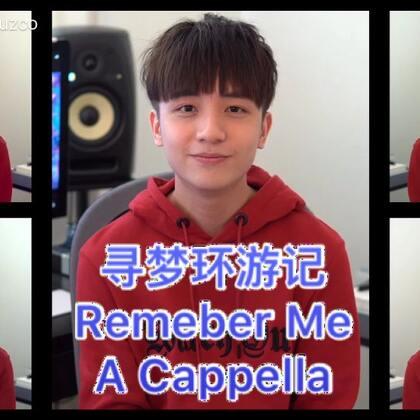 寻梦环游记 Remember Me,去电影院看了之后 觉得这首歌特别好听,所以就做了一个 A Cappella 的版本,你们看这个电影了吗?有哭吗?#寻梦环游记#