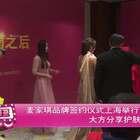 麦家琪品牌签约仪式上海举行 大方分享护肤秘诀