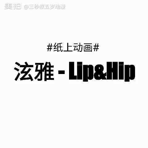 【三秒叔五岁动漫美拍】泫雅 - Lip&Hip #lip & ...