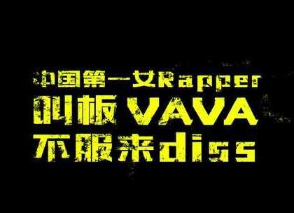#vava##人鬼交易所2##主题曲#中国第一女Rapper叫板VAVA 献唱经典电影片尾曲