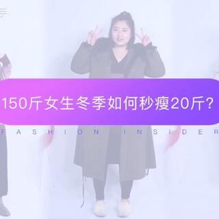 #穿秀##寒冬小腰精##显瘦穿搭#150斤mm冬季如何穿显瘦呢??快来get显瘦tips!🎁转发点赞留言 抽取mm获得🎁 更大福利在视频里哦😳😳