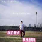 ☀我的新衣.VAVA-Sunny Choreography☀超级喜欢的前奏和超级喜欢的中国风编舞😍溺了溺了😬很棒的编舞@Sunny337 #我的新衣##舞蹈##jc舞蹈训练营#@舞蹈频道官方账号 @美拍小助手