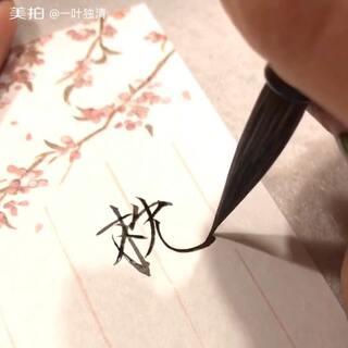 #书法##手写文字##瘦金体#出来玩其实有存货就是忘记发_(:_」∠)_