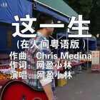 在人间粤语版,把街边小贩都唱哭了#《在人间》##感人##U乐国际娱乐#