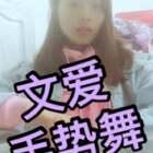 #文爱#@美拍小助手 @玩转美拍 也许爱情没有结局。
