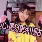 羞羞#心愿便利贴##女神##精选#