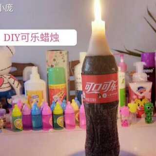 哈罗,我是庞庞,今天给大家带来DIY可乐蜡烛,喜欢的话给庞庞点个赞哦😝😝😝今天有事情,所以今晚不能直播,宝宝们不好意思了,我们明晚7点见,么么哒#手工##手工diy##生活小技巧#