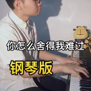 #热门##钢琴##弹钢琴#你怎么舍得我难过@美拍音乐速递 @美拍小助手 @音乐频道官方账号 喜欢的一定一定加关注哦