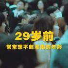 号称2017年末最扎心短片!(完整版发我微博了,我微博全名:麦兜叔叔微博https://weibo.com/u/1070616301 记得关注下我😊)