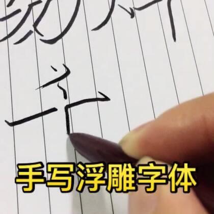 为你自己或偶像留下姓氏字母我来写,手写浮雕字体,喜欢给个双击评论吧!每天更新。