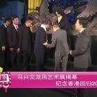 马兴文龙凤艺术展揭幕 纪念香港回归20周年
