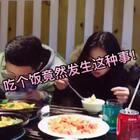 当你和傲娇可爱任性又戏精的女孩一起吃饭的时候😂