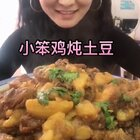 小笨鸡炖土豆#吃秀##热门##阿婷食光记#炖的够烂糊,好吃,我家养了10多年的鸡,鸡肉愣是没吃够哈哈真香啊