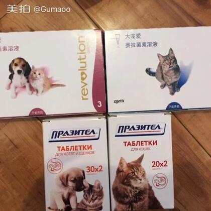 【Gu貓】http://j.yoafj.com/h.ytgkbg 点击链接,再选择浏览器打开;或复制这条信息¥XR4s08onSgt¥后打开👉手淘👈[来自超级会员的分享] 我们分享一些自己在养猫过程中觉得实用的药品和零食之类的。驱虫药什么的都是分享价格!不刮码正品销售 最主要是比外面便宜几十块!专门治疗皮肤病的药也有哦~猫粮