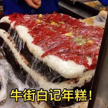 去牛街吃芸豆糕,白记年糕,太好吃了!年糕就年糕杨和他们家最好吃!!芸豆糕也超赞,就是芸豆压成泥做的,健康,哈哈哈,我不行了,撑死了,切糕满满的豆馅啊!#吃秀##美食##北京美食推荐##牛街白记年糕#本来想夜深人静发,没忍住,记得给我点赞哈还可以关注我微博安利北京美食https://weibo.com/u/2671705425