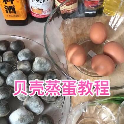 #吃秀##我要上热门##我要上热门@美拍小助手#贝壳蒸蛋的教程,用的贝壳是我们本地的特产,本地叫它四不像,这个季节四不像很肥,它适合爆炒,做汤,蒸蛋等!今天贝壳蒸蛋这道菜老少皆宜!喜欢的朋友可以尝试下哦😍😍😍😍😍