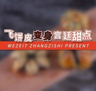 飞饼皮做中式甜点,零难度高U乐国际娱乐!#我要上热门##美食##生活#