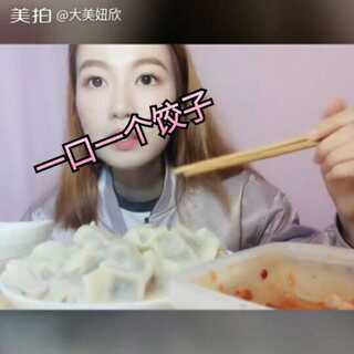 #吃秀##韩国美食#饺子+韩国泡菜 绝配啊~再重温rm😌#我要上热门#@美拍小助手