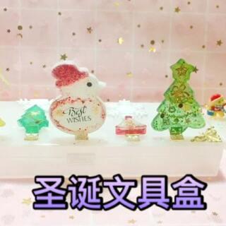 #手工##圣诞节的礼物##diy软妹装饰背景#客人订单,送给澳洲宝宝的圣诞礼物,可以动的文具盒,随你喜欢怎么摆都可爱!淘宝店铺近期上新多多,别错过啊https://creamqueen.taobao.com