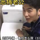 #小金刚恶搞##搞笑##恶搞#封掉马桶看你怎么尿测试老公反应(第三集)