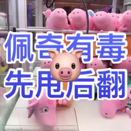 第300话|#甩夹#中带#卡位#翻!结合出招#抓娃娃#!