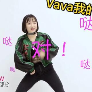 曾哥来啦!#vava我的新衣#原创编舞教学分解第九集,小可爱们就快学完了,还想看曾哥教哪支舞??快告诉我#美拍原创街舞大赛##美拍有嘻哈#@Desperados-Sobin!