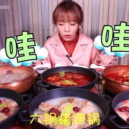 【大胃mini】6大锅猪蹄花,滋补养颜一顿补!#吃秀##热门##大胃王mini#@美拍小助手