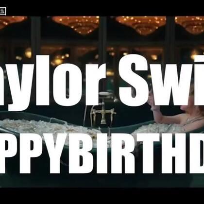 TaylorSwift1213生日快乐#今天是霉霉Taylor Swift 28岁的生日!回顾霉霉音乐和心路历程,她真的是越来越美,越来越霸气,祝你霉生快!#音乐#今天也是国家公祭日❤️