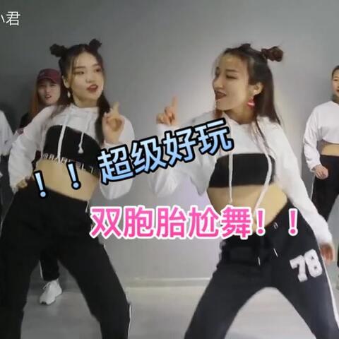 支创意舞 ??handclap?? 敏雅音乐 美拍dan 舞蹈视频 艺尚 小君的美拍